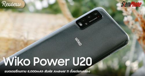 รีวิว Wiko Power U20 แบตเตอรี่ทนทาน 6,000mAh สัมผัส Android 11 ตั้งแต่แกะกล่อง