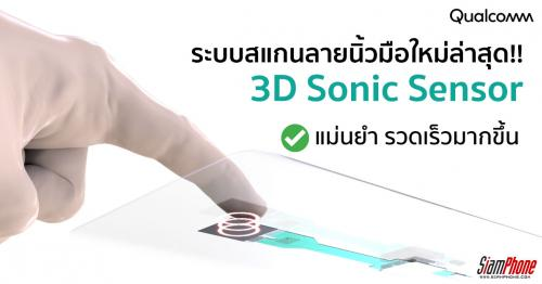3D Sonic Sensor รุ่นที่ 2 ระบบสแกนลายนิ้วมือบนหน้าจอรุ่นล่าสุดจาก Qualcomm