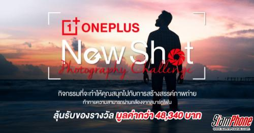 OnePlus New Shot Photography Challengeเชิญร่วมกิจกรรมลุ้นรับของรางวัล