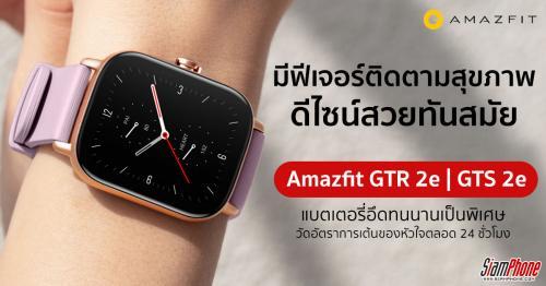 Amazfit GTR 2e และ GTS 2e สมาร์ทวอทช์ดีไซน์ทันสมัย ฟีเจอร์ดูแลสุขภาพสุดล้ำ