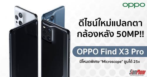 หลุดภาพ OPPO Find X3 Pro ดีไซน์ใหม่ จอสวย กล้องคมชัด 50 ล้านพิกเซล