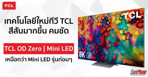 TCL OD Zero เทคโนโลยี Mini LED รุ่นใหม่ในงาน CES 2021