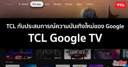 TCL Google TV มอบคอนเทนต์ที่ดีที่สุดเพื่อผู้ใช้ ในงาน CES2021