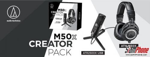 Audio Technica M50x Creator Pack พร้อมไมโครโฟนราคาพิเศษ รองรับWork from Home