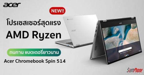 AcerChromebook โมบายล์โปรเซสเซอร์ AMD Ryzen และกราฟิก AMD Radeon