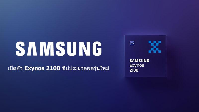 Samsung เปิดตัว Exynos 2100 ชิปประมวลผลคุณภาพเยี่ยมพร้อมมีโมเดม 5G ในตัว