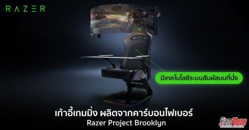 Razer Project Brooklyn เก้าอี้เกมมิ่งยุคใหม่