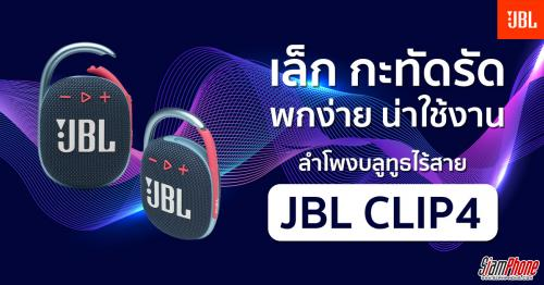 JBL CLIP4 ลำโพงบลูทูธแบบพกพา พร้อมไปได้ทุกที่