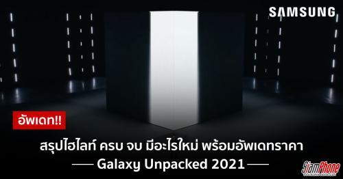 Samsung S21 สรุปไฮไลท์งาน Galaxy Unpacked 2021 มีอะไรใหม่บ้าง พร้อมอัพเดทราคาในไทย