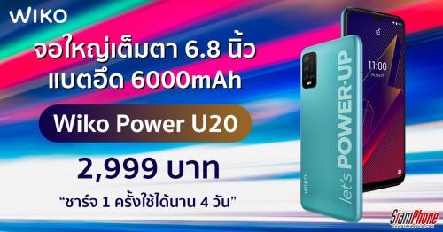 Wiko Power U20 ใหม่ล่าสุด หน้าจอ 6.8 นิ้ว HD+ แบตเน้นๆ 6000mAh