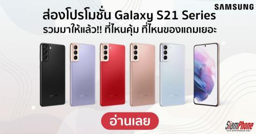 รวมโปรโมชั่นจอง Samsung Galaxy S21 Series สมาร์ทโฟนรุ่นใหม่ล่าสุด ที่ไหนคุ้ม ของแถมเยอะ มาส่องกัน!