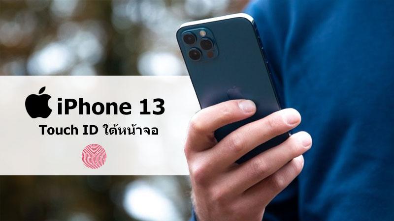 หลุดข้อมูล iPhone 13 มาพร้อมระบบสแกนนิ้วใต้หน้าจอ