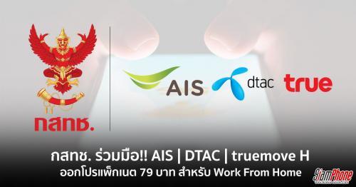 ชี้เป้า! กสทช. ร่วมมือ AIS/dtac/truemove H ออกโปรแพ็กเน็ต Work Form Home 79 บาท