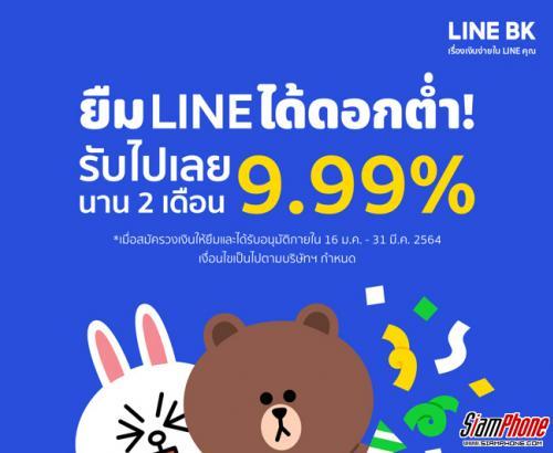 LINE BK ส่งโปรฯ วงเงินให้ยืม ดอกเบี้ยพิเศษ 9.99%