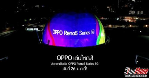 ยืนยัน พร้อมเปิดตัว OPPO Reno5 Series 5G วันที่ 26 มกราคมนี้!