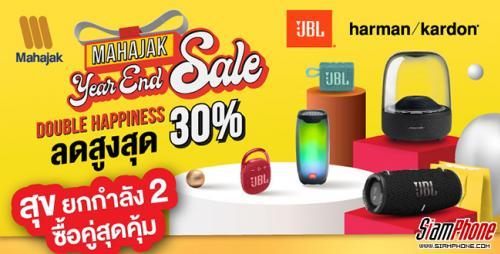 Mahajak Year End Sale 2020 ลดสูงสุด 30% ซื้อคู่สุดคุ้ม รับของสมนาคุณฟรี