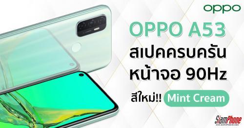 OPPO A53 สมาร์ทโฟนน้องเล็กสีเขียว Mint Cream ใหม่