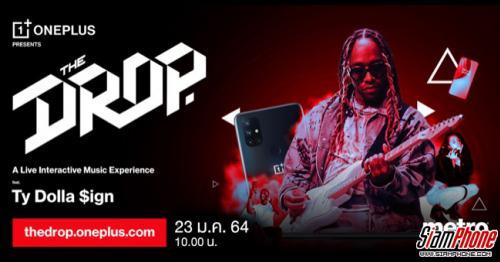 OnePlus ชวนรับชมคอนเสิร์ต A Live Interactive Music Experience วันที่ 23 ม.ค. นี้