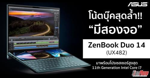 ASUS ส่ง ZenBook Duo 14 (UX482) ล่าสุดจาก CES 2021 จำหน่ายในไทย