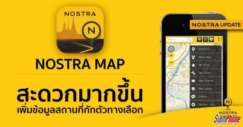 NOSTRAเพิ่มข้อมูลสถานที่กักตัวทางเลือก แสดงบนแอปฯ แผนที่ฟรี