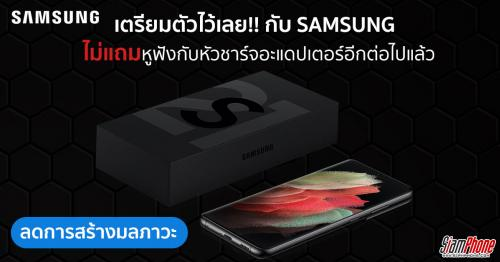 Samsung จะไม่แถมหัวชาร์จอะแดปเตอร์และหูฟังไปแล้วต่อจากนี้...