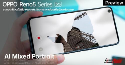พรีวิว OPPO Reno5 Series 5G กับสุดยอดฟีเจอร์วิดีโอ Portrait ที่แตกต่าง พร้อมดีไซน์สวยโดดเด่น