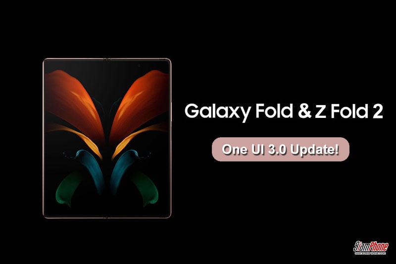 Samsung Galaxy Fold และ Galaxy Z Fold 2 ทยอยอัพเดท One UI 3.0
