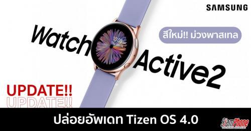 เปิดตัวสีใหม่ Galaxy Watch Active 2 พร้อมปล่อยอัพเดท Tizen OS 4.0