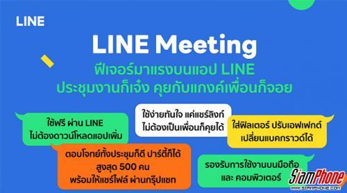 LINE Meeting ฟีเจอร์ประชุมผ่านจอพร้อม ฟิลเตอร์หน้าใส