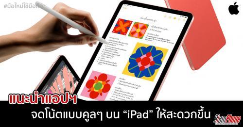 แนะนำแอปฯ และเทคนิคการในจดโน้ตสุดคูลบน iPad