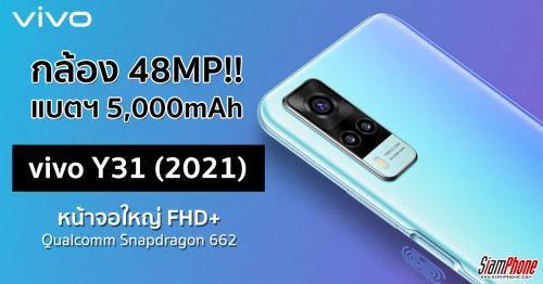 Vivo Y31 (2021) ชิปเซ็ต Snapdragon 662 กล้อง 48MP แบตฯ 5000mAh เข้าไทยแน่เร็วๆ นี้