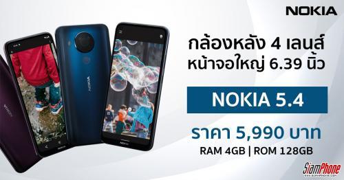 ทำความรู้จัก Nokia 5.4 หน้าจอ HD+ กล้องหลัง 4 เลนส์ ราคา 5,990 บาท