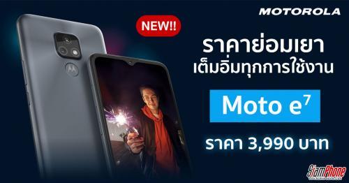 Moto e7 สมาร์ทโฟนราคาย่อมเยา คุ้มค่าเกินราคา