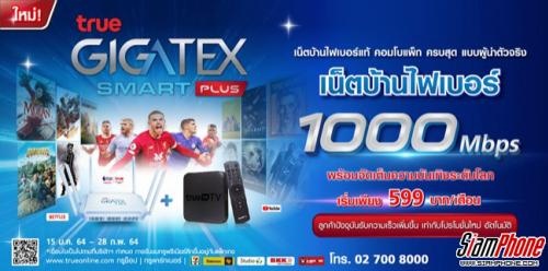 True ส่งตรงเน็ต Gigatex Smart Plus คอมโบแพ็กใหม่ เริ่ม 599 บาท