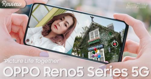 รีวิว OPPO Reno5 Series 5G ครั้งแรกของโลกกับการถ่ายวิดีโอ AI Mixed Portrait บนสมาร์ทโฟน ฟีเจอร์เด่น สเปกแรง ราคาเพิ่มต้นเพียง 10,990 บาท