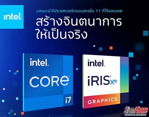 Intel Core 11th Gen พร้อมใช้ในแล็ปท็อปรุ่นใหม่กว่า 20 รุ่นแล้ว