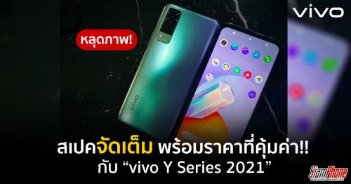 เผยภาพหลุดสมาร์ทโฟน Vivo รุ่นแรกของปี 2021 คาดเปิดตัวในไทยเร็วๆ นี้