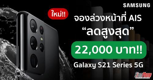 สั่งซื้อ Samsung Galaxy S21 Series 5G ล่วงหน้าที่ AIS ลดสูงสุด 22,000 บาท พร้อมรับข้อเสนอที่ดีที่สุด
