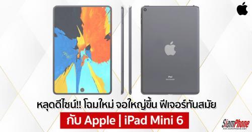 หลุดภาพดีไซน์ iPad mini 6 ปรับโฉมใหม่พร้อมขนาดหน้าจอใหญ่ 9.1 นิ้ว