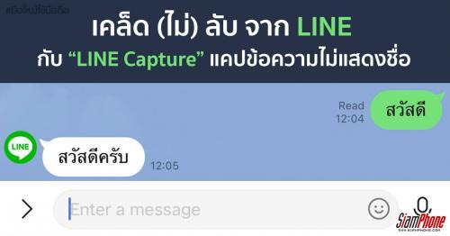 LINE Capture แคปข้อความแบบไม่แสดงชื่อ ฟีเจอร์ไม่ลับเฉพาะจากไลน์