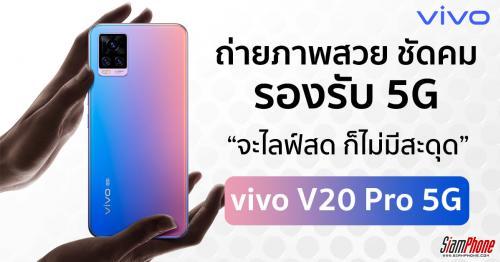 ปลดล็อก 5G ไปกับ Vivo V20 Pro 5G จุดเริ่มต้นความสนุกในแบบเรียลไทม์ ในราคาคุ้มๆ เพียง 12,999 บ.
