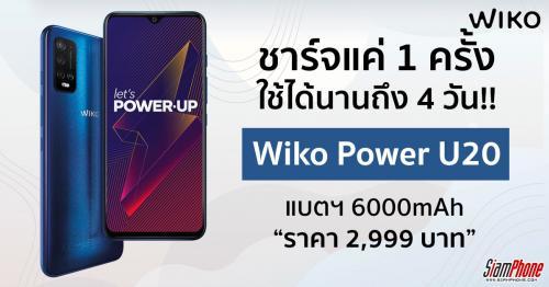 Wiko Power U20 สมาร์ทโฟนรุ่นใหม่ ใช้งานนาน 4 วัน ในราคา 2,999 บาท