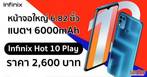 Infinix Hot 10 Play ระบบปฏิบัติการ Android 10 Go Edition แบตเตอรี่อึด 6,000mAh