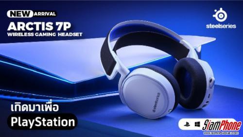 หูฟังเกมมิ่งไร้สาย SteelSeries ARCTIS 7Pเล่นเกมสุดมันส์บนเครื่องเล่น Playstation5