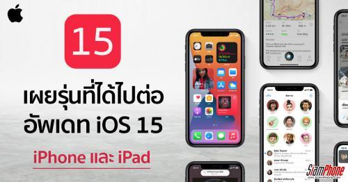 เผยรายชื่อ iPhone&iPad ที่จะได้อัพเดท iOS 15