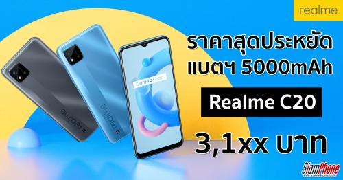 Realme C20 มือถือราคาประหยัด Helio G35 แบตฯ 5,000mAh ราคาสามพันต้นๆ