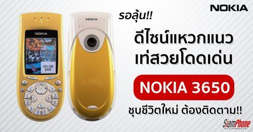 รอลุ้น! Nokia 3650 มือถือดีไซน์เท่สวยโดดเด่น เตรียมหยิบมาปัดฝุ่นใหม่ในปีนี้