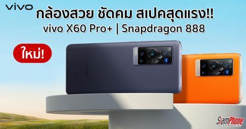 Vivo X60 Pro+ รุ่นท็อปกล้อง Zeiss เซนเซอร์ 1/1.3 นิ้ว ขุมพลัง Snapdragon 888