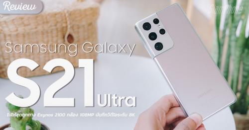 รีวิว Samsung Galaxy S21 Ultra ไปให้สุดทุกทาง Exynos 2100 กล้อง 108MP บันทึกวิดีโอระดับ 8K