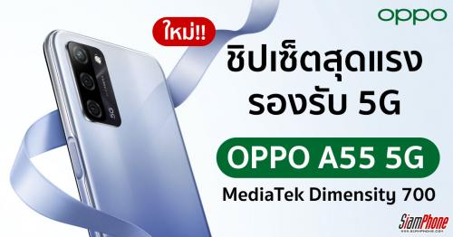 OPPO A55 5G สมาร์ทโฟน 5G ขุมพลัง Dimensity 700 แบตเตอรี่ 5,000mAh